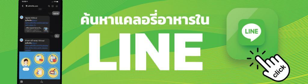 Line Calforlife