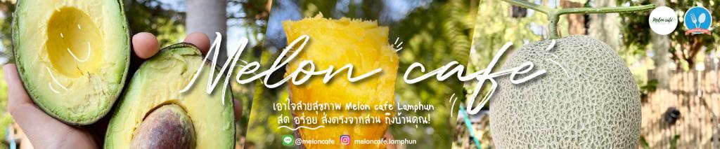 meloncafe.lamphun