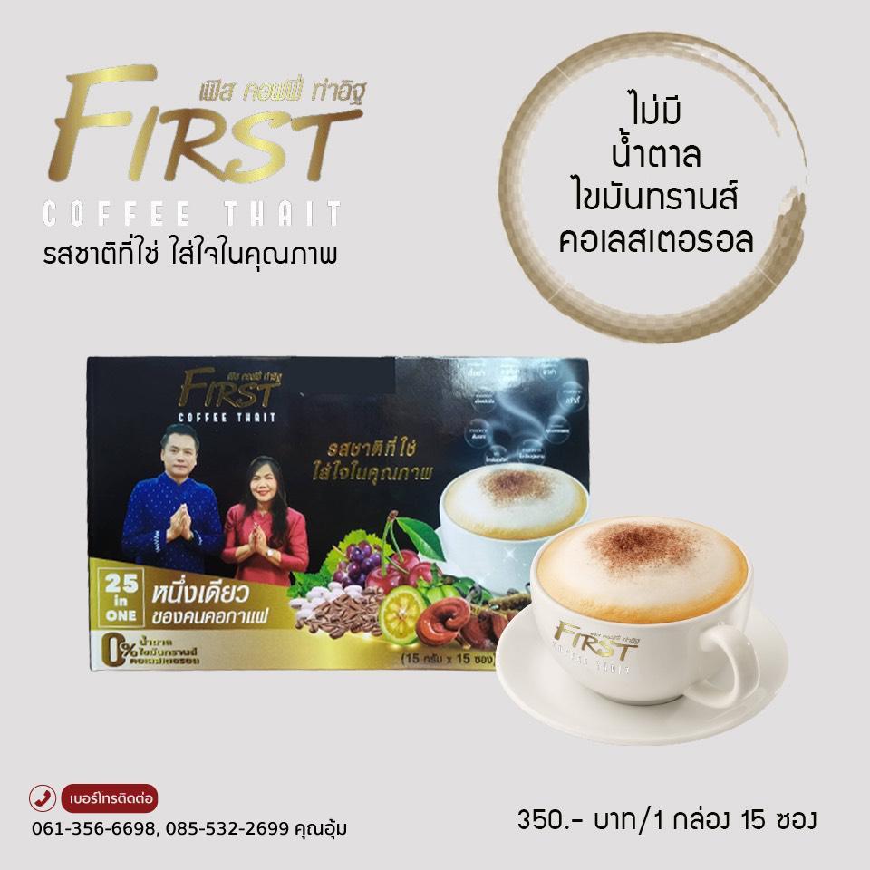 First Coffee Thait