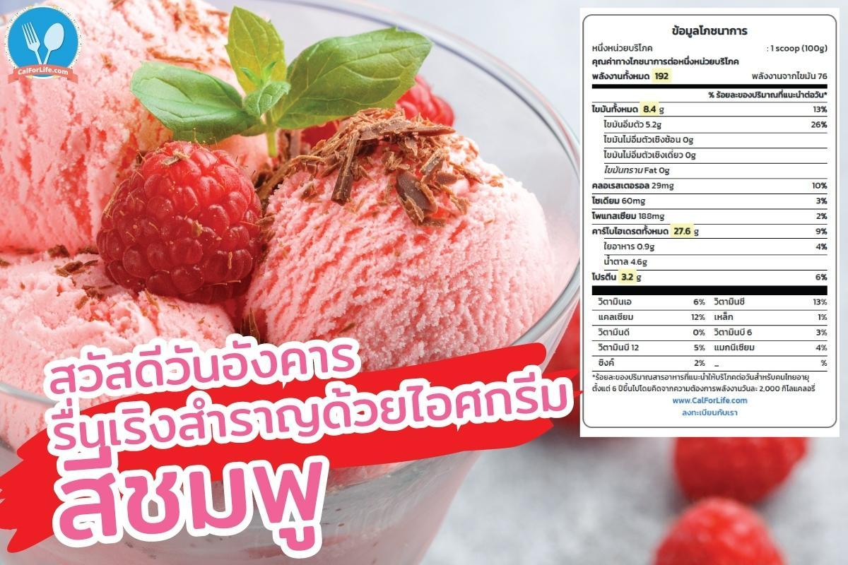 ไอศกรีมสตรอว์เบอร์รี่