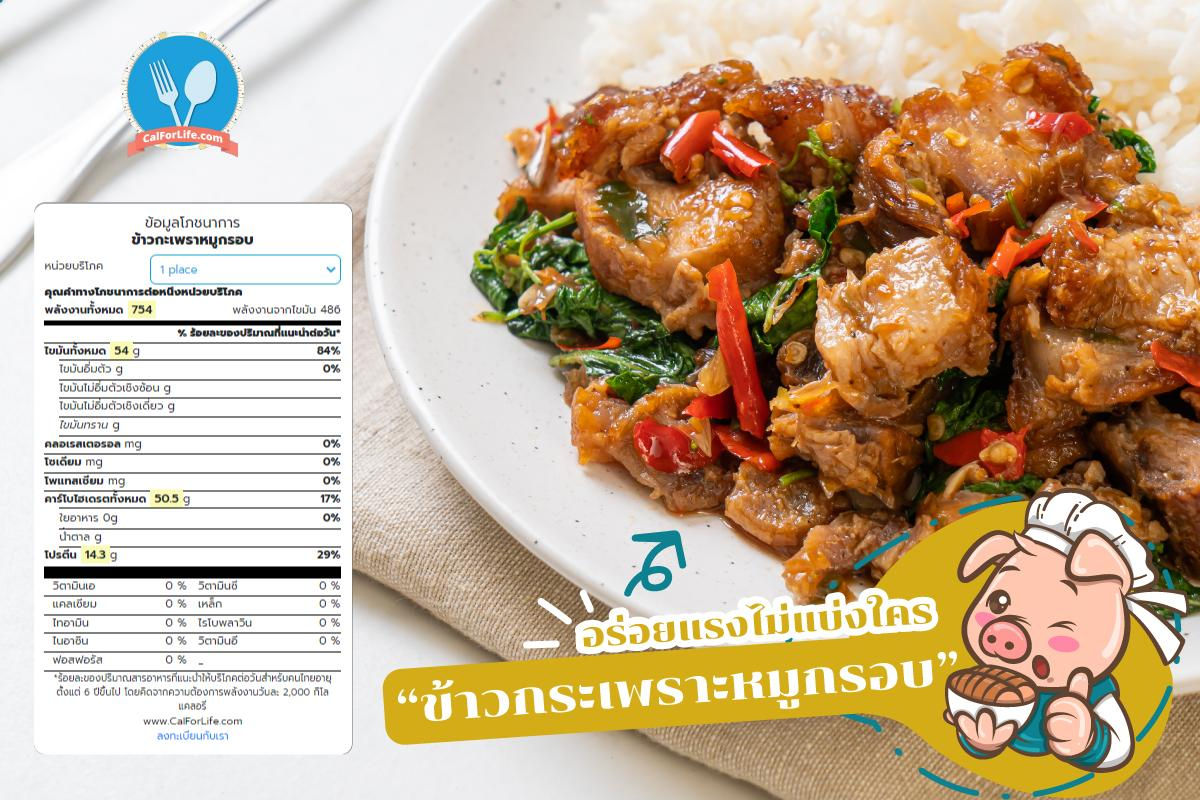 Stir Fried Spicy Crispy Pork With Thai Basil Nutrition Facts