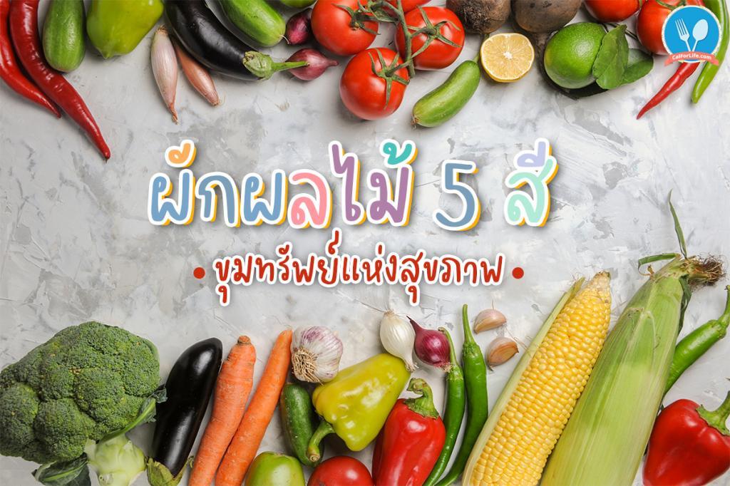 ผักผลไม้ 5 สี ขุมทรัพย์แห่งสุขภาพ
