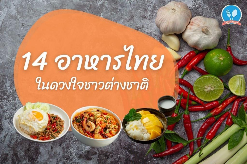 14 อาหารไทย ในดวงใจชาวต่างชาติ
